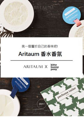 aritaum 香氛蠟片Perfume Taylor Wax Tablet