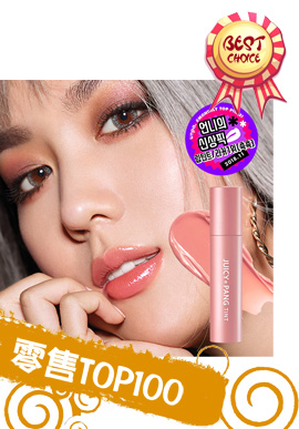 A'PIEU果汁唇釉 JUICY PANG TINT 水潤唇釉 果汁水感保濕唇釉*6(平均159/入)