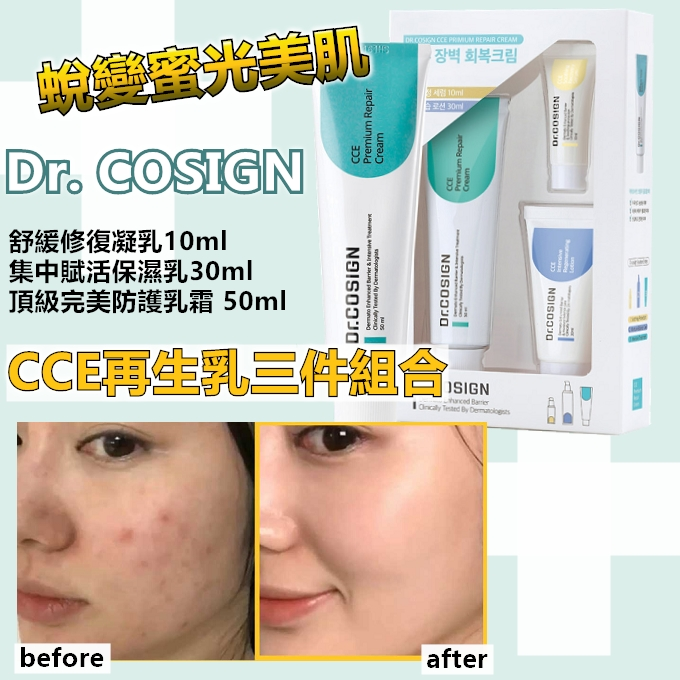 DR.COSIGN CCE REPAIR 乳霜禮盒